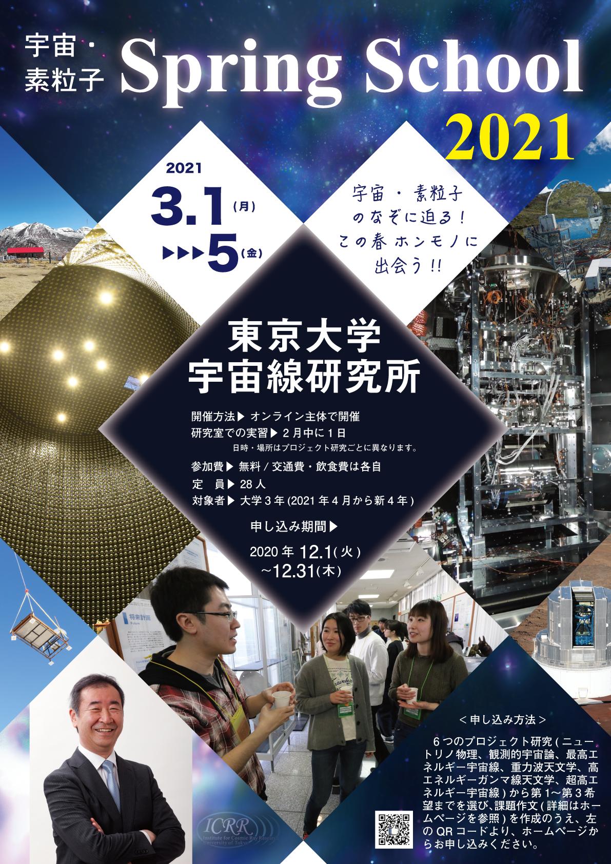 大学3年生のための宇宙・素粒子スプリングスクール2021