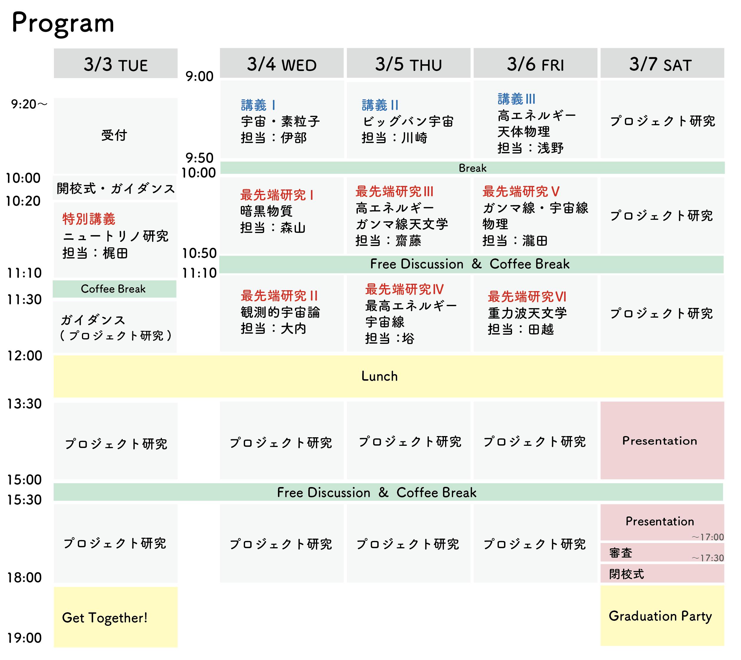 (注)こちらの講義スケジュールは現在の予定で、講師の都合により、直前で変更となる可能性があります。あらかじめご承知ください。