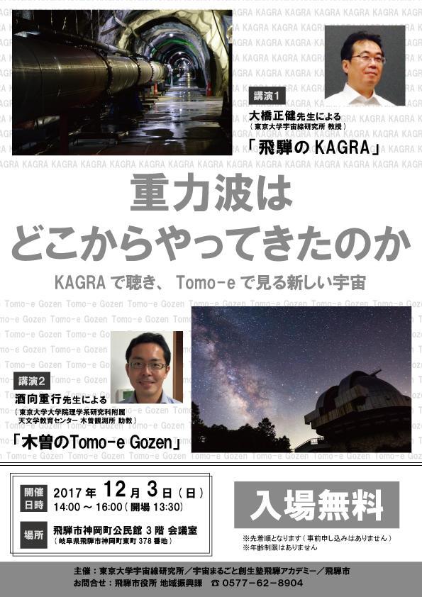 重力波はどこからやってきたのか〜KAGRAで聴き、Tomo-eで見る新しい宇宙〜