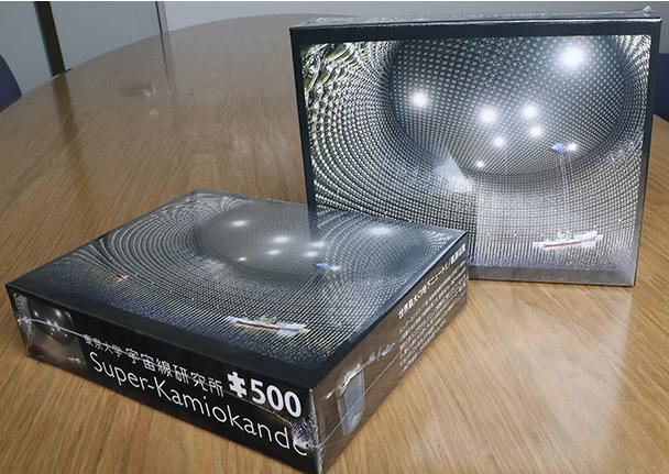 スーパーカミオカンデの「ジグソーパズル 500p」