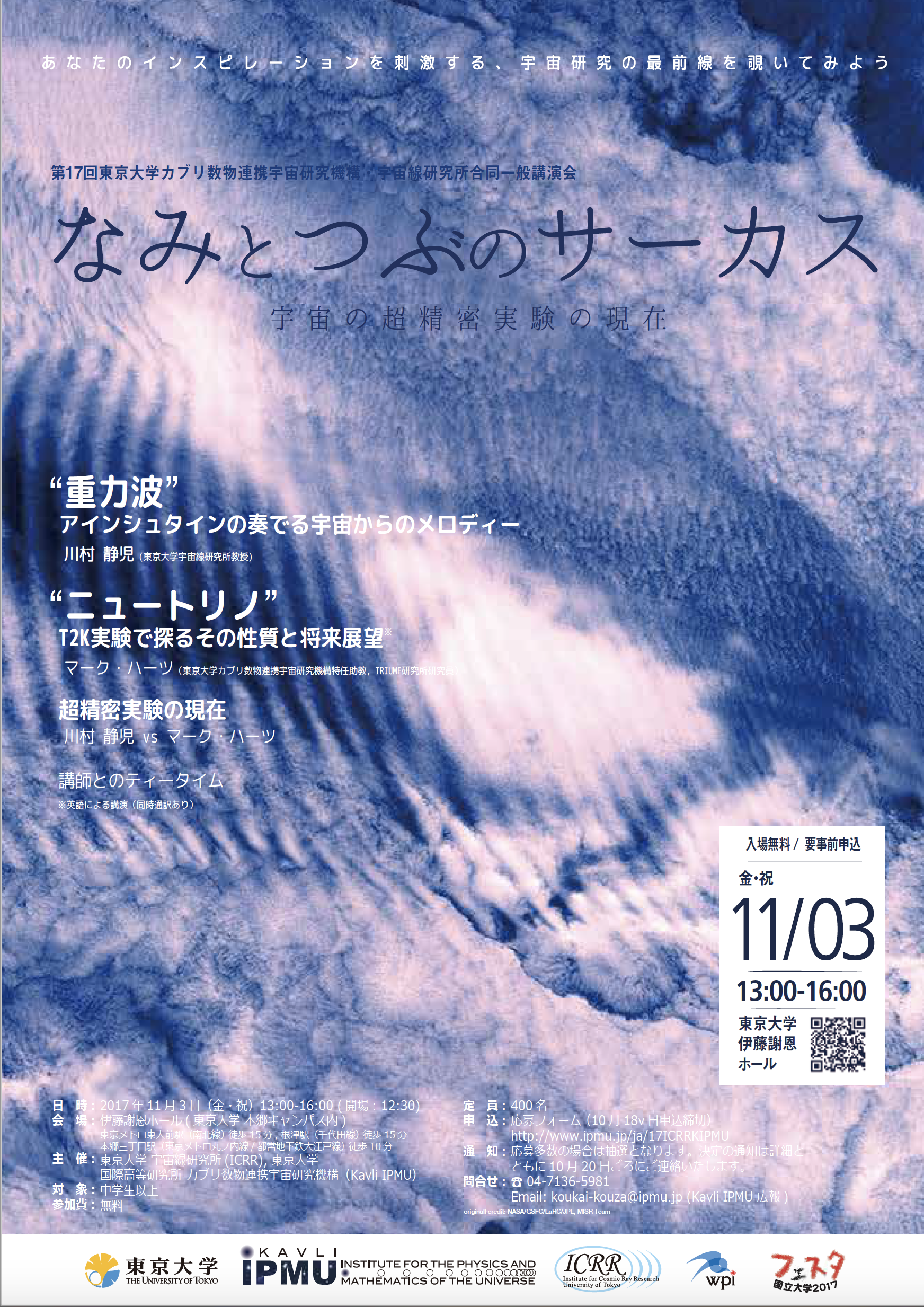 第17回東京大学カブリIPMU・宇宙線研究所合同一般講演会 「なみとつぶのサーカスー宇宙の超精密実験の現在」
