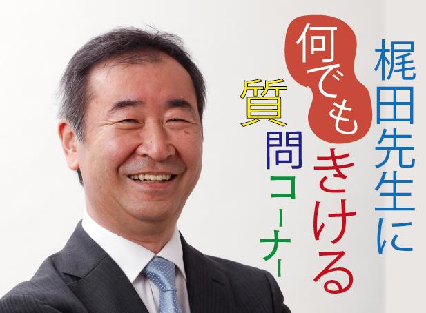 梶田先生にききたい質問を募集します!