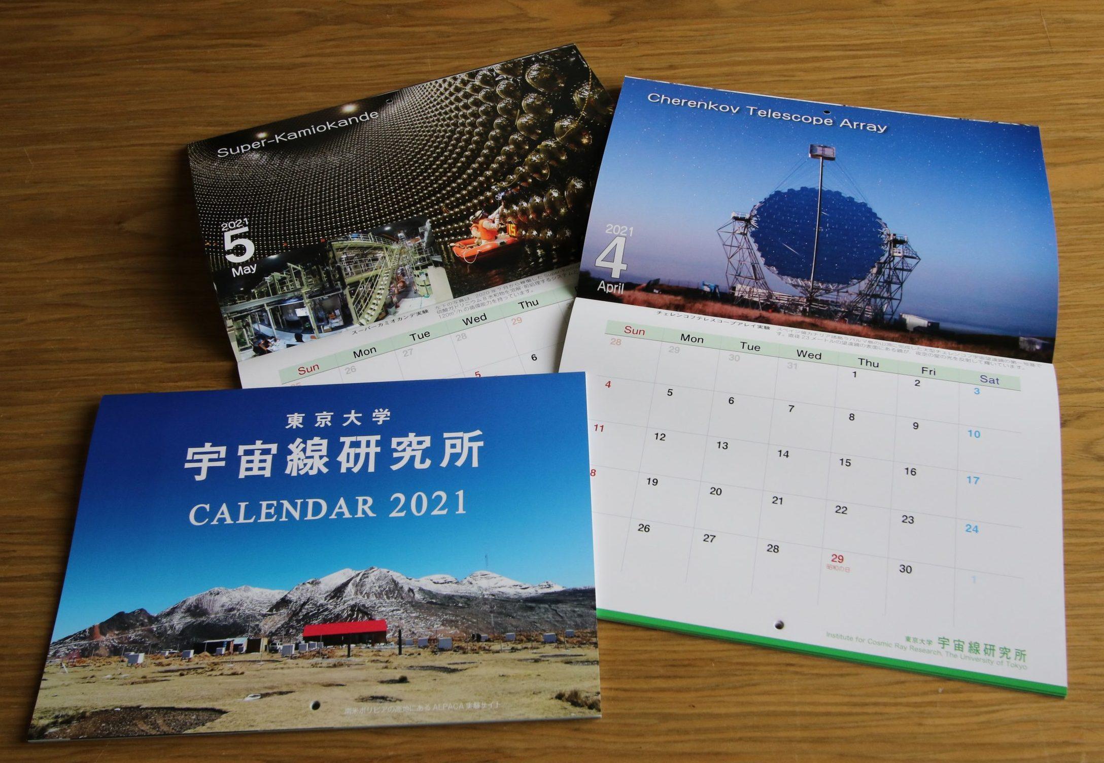 研究プロジェクトの今を感じる2021年「カレンダー」