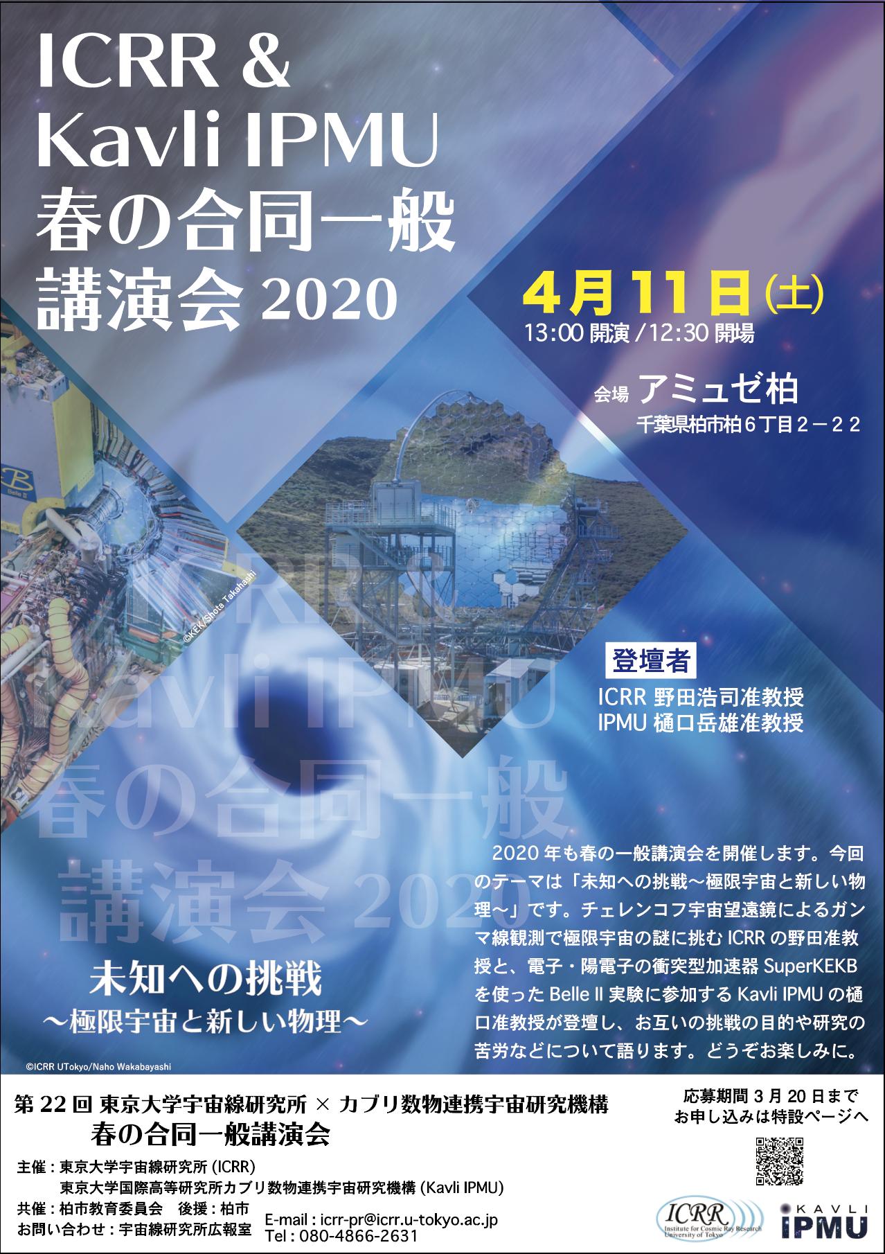 春の一般講演会「未知への挑戦〜極限宇宙と新しい物理」(2/20募集開始)