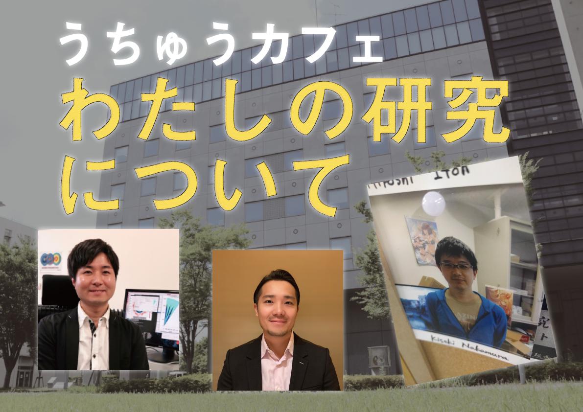 10/17(土)〜東京大学柏キャンパス オンライン一般公開2020<br>宇宙と素粒子の謎に挑む!