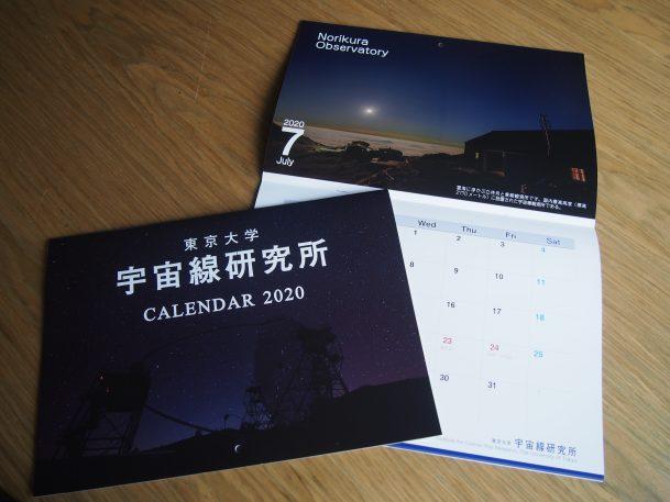 2020 ICRR Wall Calendar