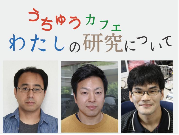 東京大学柏キャンパス一般公開2019 柏で感じる! 令和の科学