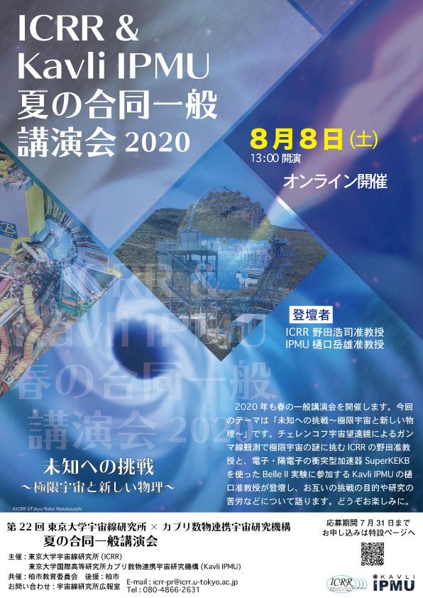 夏の一般講演会「未知への挑戦〜極限宇宙と新しい物理」<br>(オンライン開催)